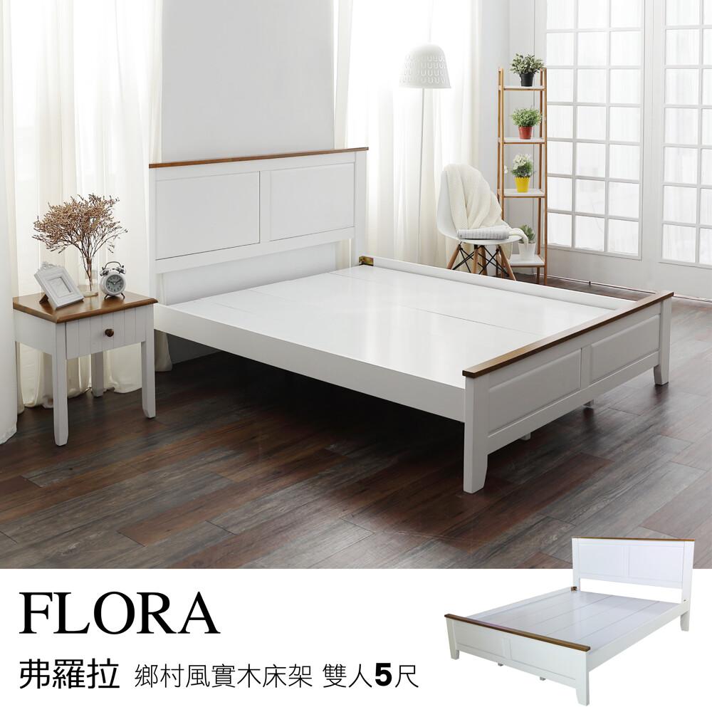 flora弗羅拉 鄉村風實木床架  雙人5尺