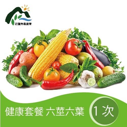 鮮食優多花蓮壽豐 有機蔬菜箱健康宅配組合(配送1次)
