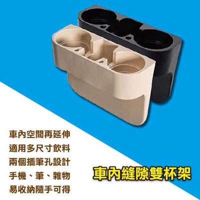 縫隙置杯架-車用 家居都適宜 (2.5折)