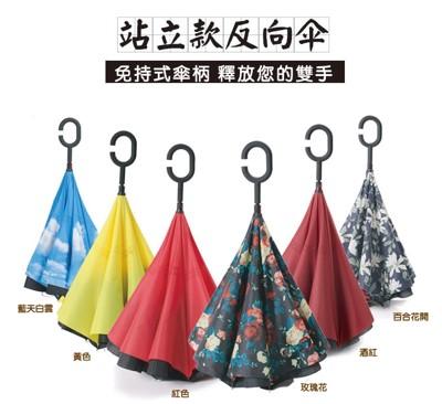 花紋反向傘 近40款 滑免持C型手柄遮陽傘 反轉反摺傘 站立傘 雙層太陽傘 站立款反折傘 雨傘 雨衣 (3.2折)