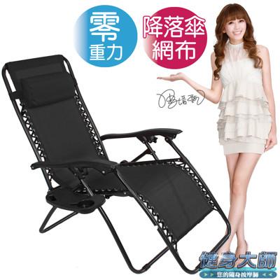 【健身大師】超零重力豪華收納休閒躺椅(時尚黑) (6.5折)