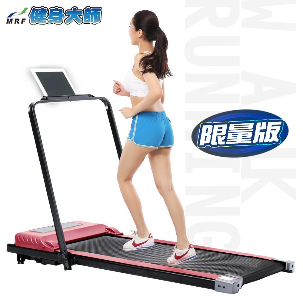 健身大師超酷跑平板智能電動跑步機(扶手型)