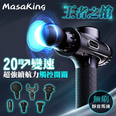 Masaking—極致放鬆20段↑筋膜按摩槍- 台灣BSMI認證 (按摩槍/筋膜槍) (1.9折)