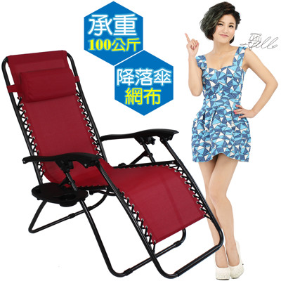 【GTSTAR】超星級零重力涼爽休閒躺椅 (3折)