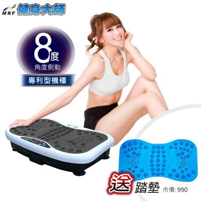 健身大師-超越極限專利型8度律動機(律動機/律動儀/抖抖機) (2.1折)
