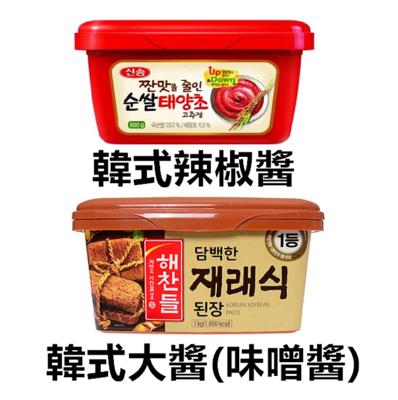 韓國 原裝進口【辣椒醬/大醬(味噌醬) 】 (7.2折)