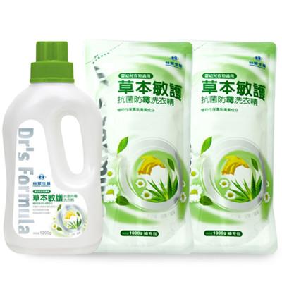 《台塑生醫》Dr's Formula草本敏護抗菌防霉洗衣精超值組(1瓶+2包),買就送洗衣粉隨身包 (6.7折)