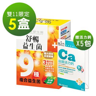 【台塑生醫】舒暢益生菌(30包入/盒)x5盒+贈益菌活力鈣隨身包*5包(市價445) (5折)