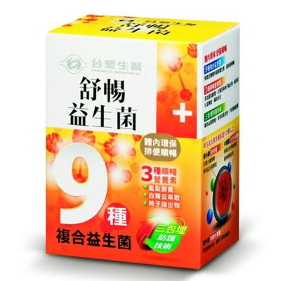 【台塑生醫】舒暢益生菌(30包入/盒) (7.8折)