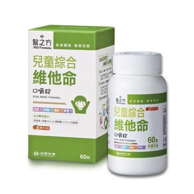 【台塑生醫】兒童綜合維他命口嚼錠(60錠/瓶) (7.4折)