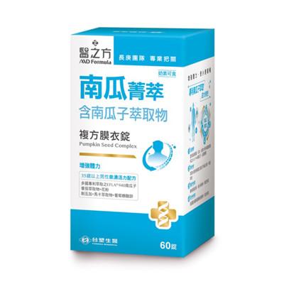 【台塑生醫】南瓜菁萃複方膜衣錠(60錠) (9.2折)