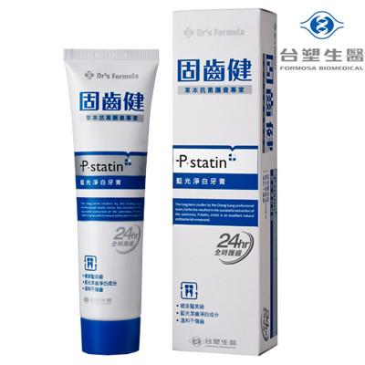 《台塑生醫》Dr's Formula固齒健-藍光淨白牙膏120g (8.3折)
