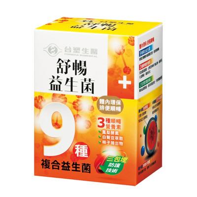 【台塑生醫】舒暢益生菌(30包入/盒) (5.6折)