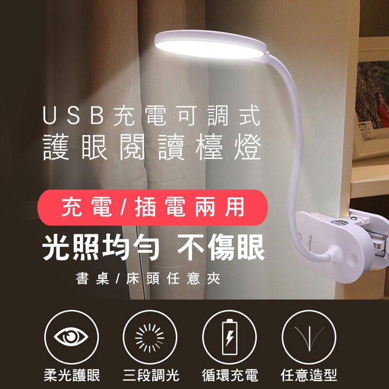 hl002雅格usb充電可調式護眼閱讀檯燈