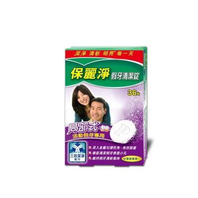 《保麗淨》局部假牙清潔錠36錠 (9折)