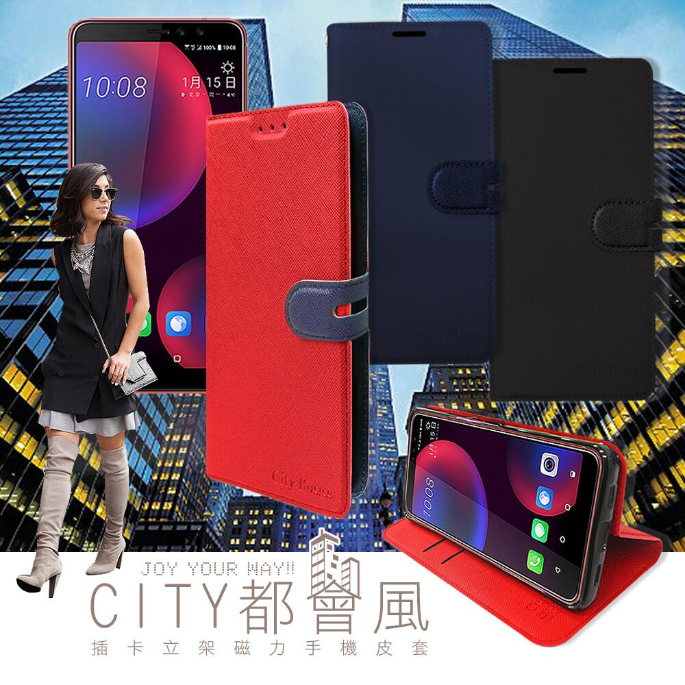 city都會風 htc u11 eyes 插卡立架磁力手機皮套 有吊飾孔