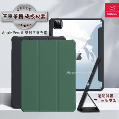 【XUNDD】軍事筆槽iPad Pro 12.9吋 2021/2020/2018休眠喚醒支架平板皮套 (6.5折)