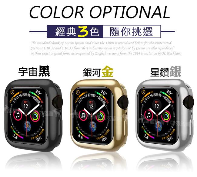 xundd 訊迪apple watch series 4 (44/40mm) 全包金屬色防摔軟殼