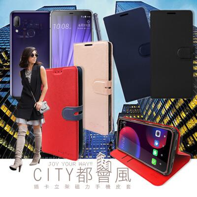 【CITY都會風】HTC U19e 插卡立架磁力手機皮套 有吊飾孔 側翻式皮套 (5折)