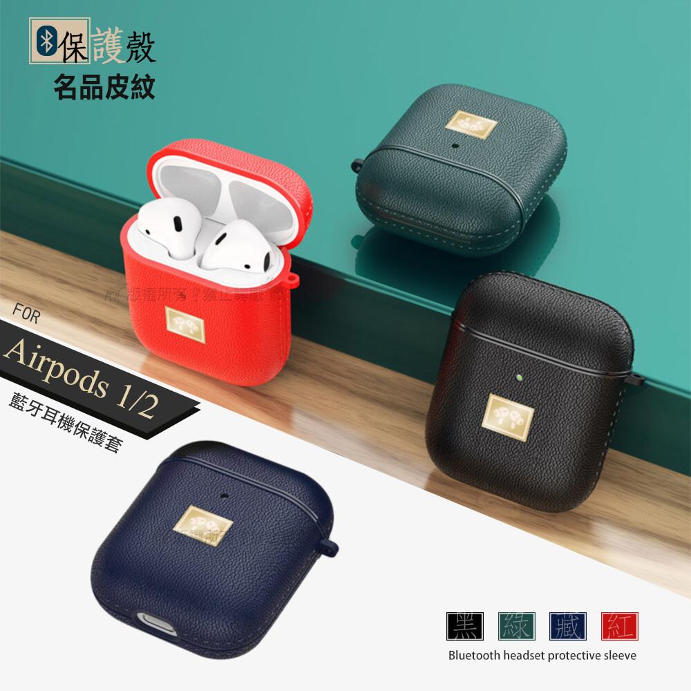 名品皮紋airpods 1/2代通用 藍牙耳機保護套 軟套 附掛勾