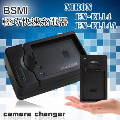 【WELLY】Nikon EN-EL14 / ENEL14a 智慧型方塊充 電池快速充電器 (3.8折)