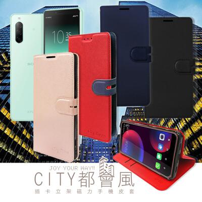 【CITY都會風】Sony Xperia 10 II 插卡立架磁力手機皮套 有吊飾孔 (6.7折)