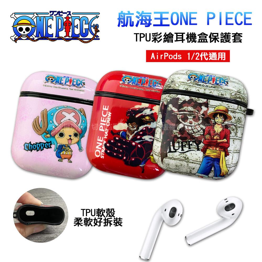 航海王正版授權 airpods 1/2代通用 tpu彩繪耳機盒保護套