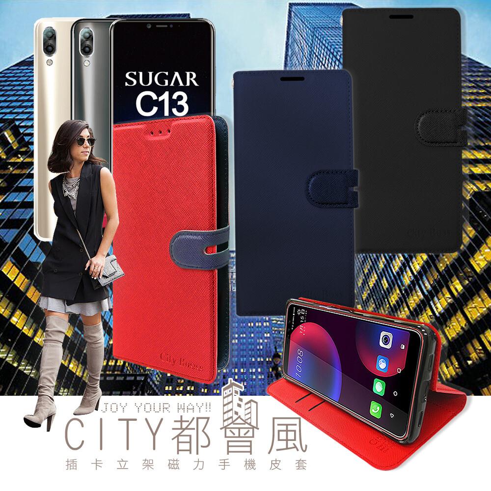 city都會風糖果手機 sugar c13 插卡立架磁力手機皮套 有吊飾孔 側翻式皮套