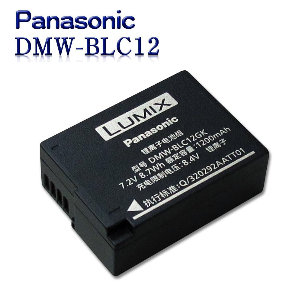 panasonicdmw-blc12gk/blc12 專用相機原廠電池(平輸密封包裝)