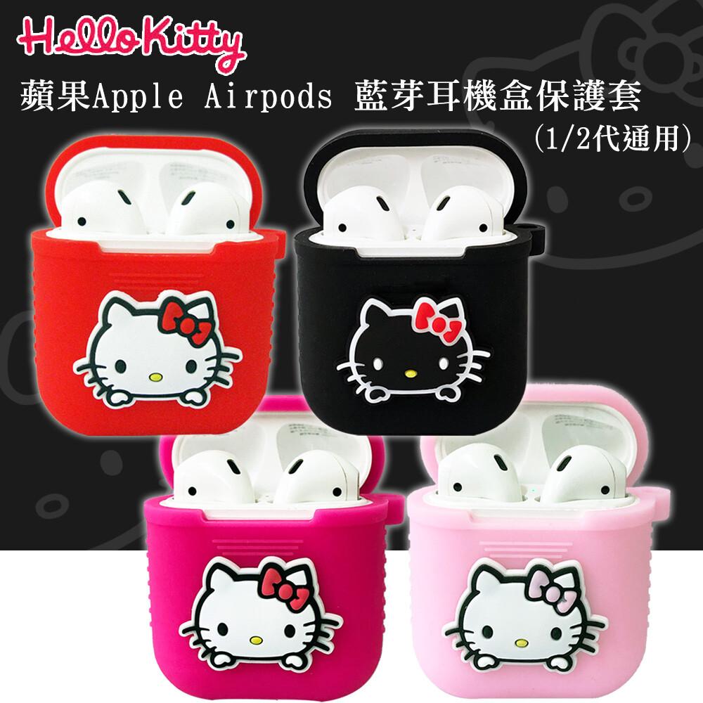 三麗鷗授權hello kitty apple airpods 藍芽耳機盒保護套 1/2代通用款