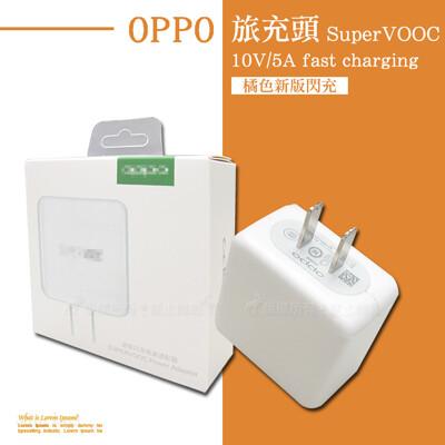 【OPPO】SuperVOOC 超級閃充充電器 快充旅充頭 VCA5JACH(盒裝) R17 pro (5.3折)