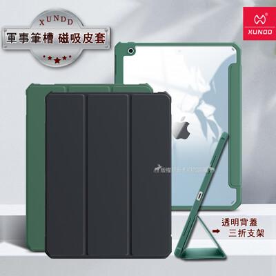 【XUNDD】軍事筆槽 2020/2019 iPad 10.2吋 鏡頭全包休眠喚醒 磁吸支架平板皮套 (6.2折)
