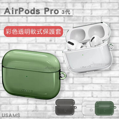 【Airpods Pro保護殼】 USAMS AirPods Pro 三代 彩色透明軟式保護套 (7.2折)
