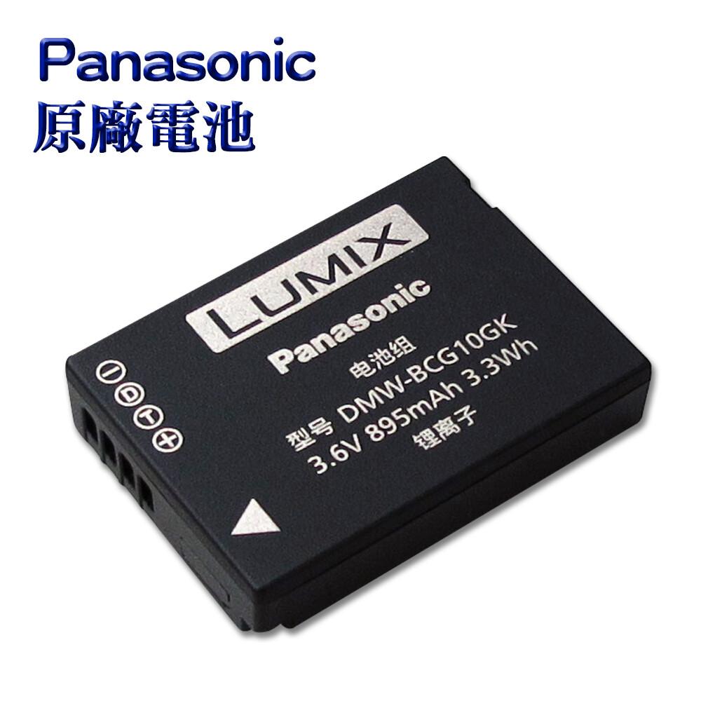 panasonicdmw-bcg10gk/bcg10 專用相機原廠電池(平輸密封包裝)