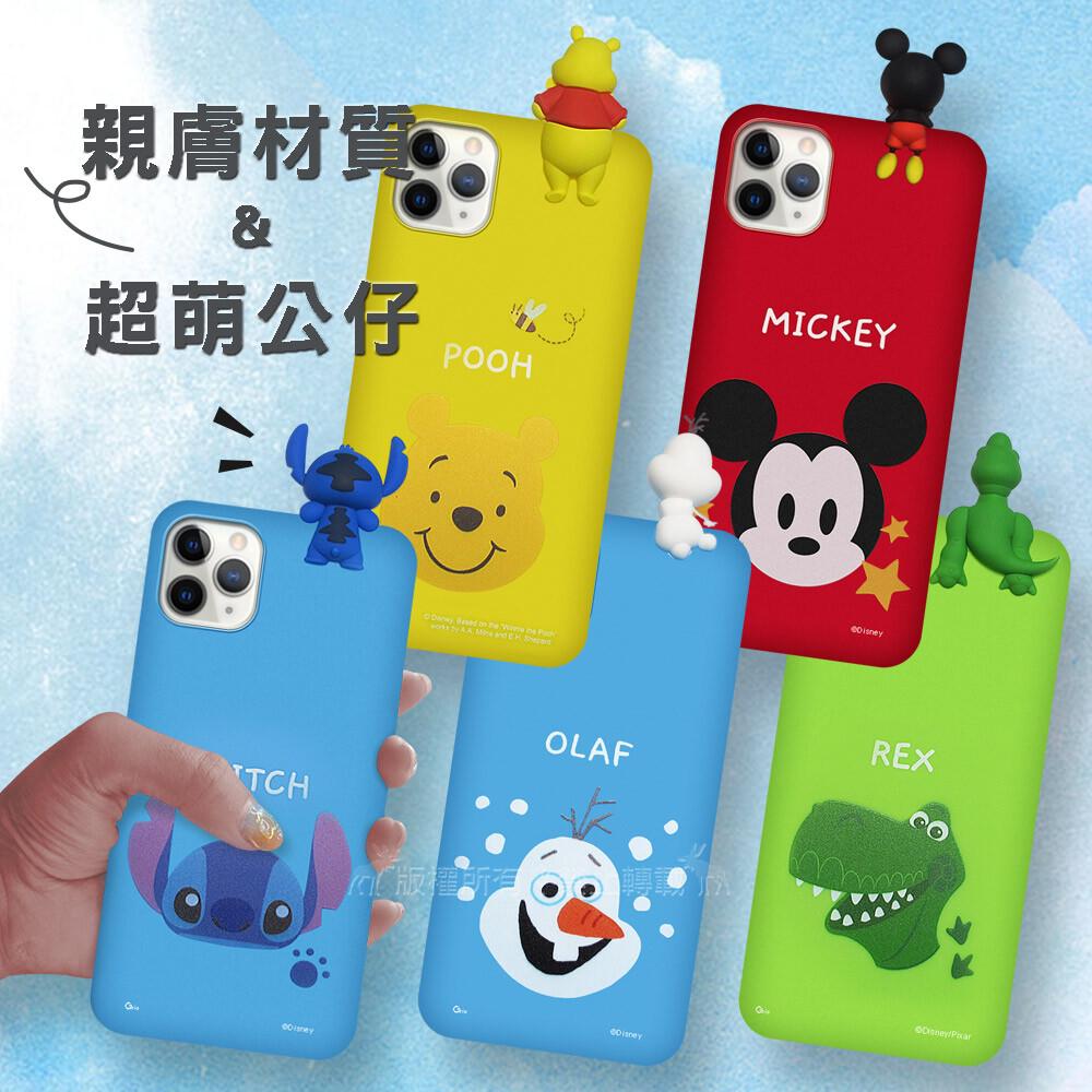 disney 迪士尼正版授權 iphone 11 pro 5.8吋 趴姿公仔手機殼 親膚軟殼