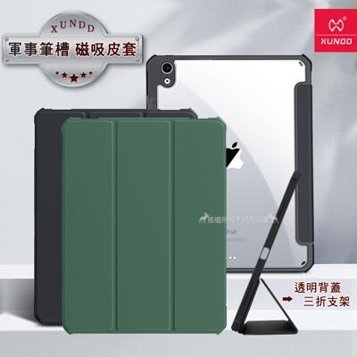 【XUNDD】軍事筆槽 2020 iPad Air 4 10.9吋鏡頭全包休眠喚醒 磁吸支架平板皮套 (6.2折)