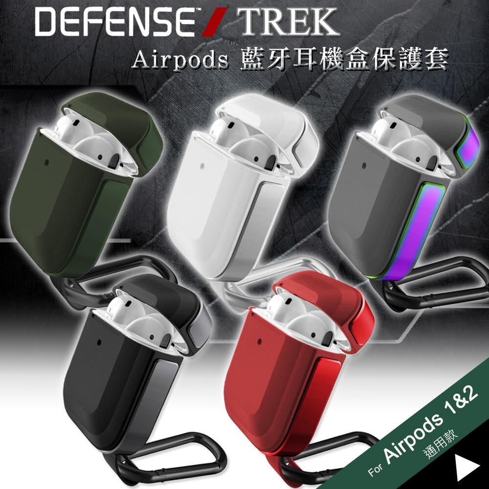 defense刀鋒trek 蘋果 airpods 鋁合金雙料 藍牙耳機盒保護套 1/2代通用款