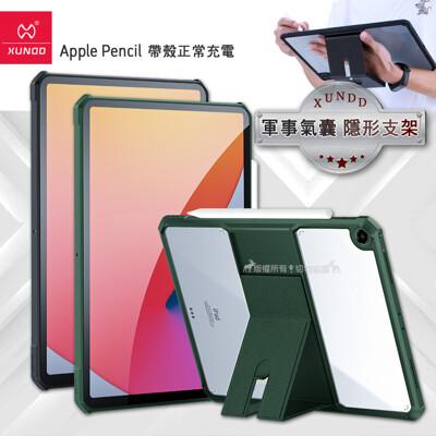 【XUNDD 訊迪】軍事氣囊 2020/2019 iPad 10.2吋 隱形支架殼 平板防摔保護套 (5.8折)