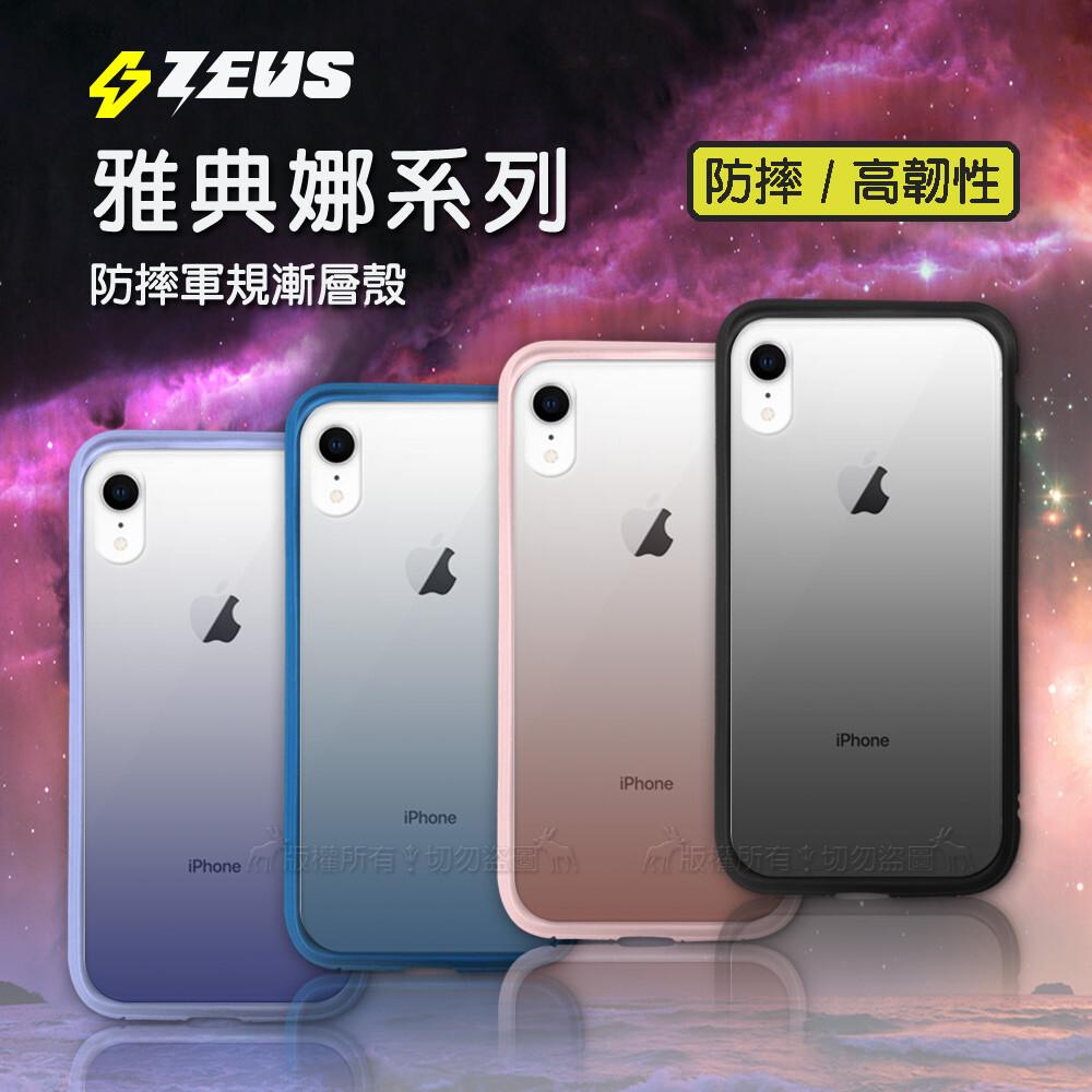 zeus雅典娜系列 iphone xr 6.1吋 軍規認證防摔保護殼