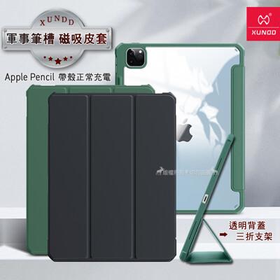 【XUNDD】軍事筆槽 iPad Pro 11吋 2021/2020/2018 休眠喚醒支架平板皮套 (6.2折)