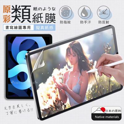 【XUNDD】2020 iPad Air 4 10.9吋 原彩磨砂類紙膜 類紙感繪圖保護貼 畫紙膜 (5.8折)