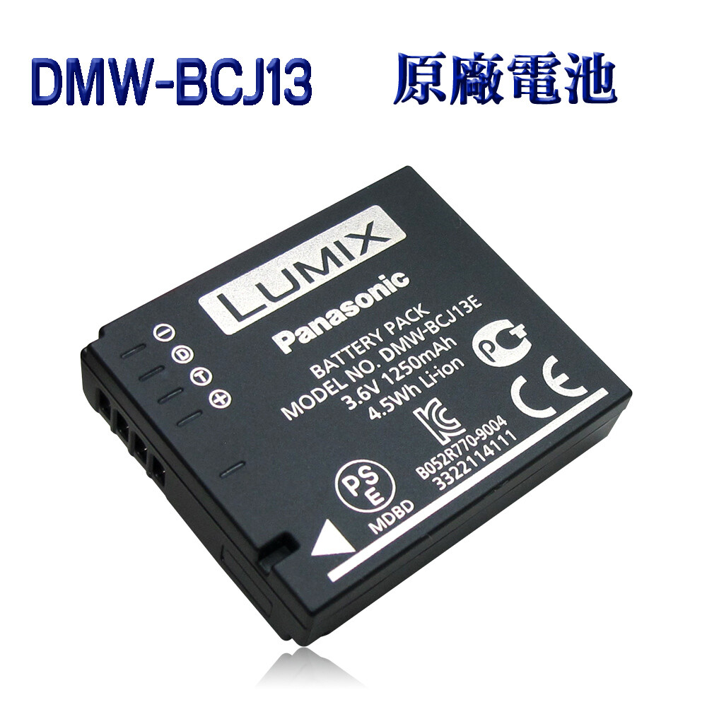 panasonicdmw-bcj13gk/bcj13 專用相機原廠電池 (平輸密封包裝)