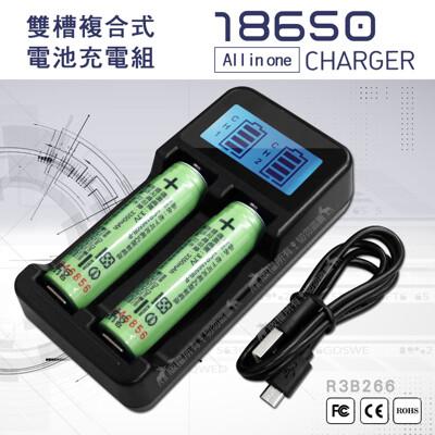 【日本松下】NCR18650B 3350mAh認證版凸頭鋰電池(2入)+LCD液晶雙槽充電器 (7.8折)