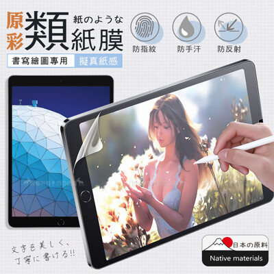 【XUNDD】2019 iPad Air/ iPad Pro 10.5吋 原彩磨砂類紙膜 繪圖保護貼 (5.8折)
