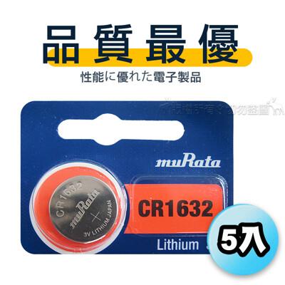 【muRata村田(原SONY)】品質最優 鈕扣型 鋰電池 CR1632 (一入5顆) 3V (7.4折)