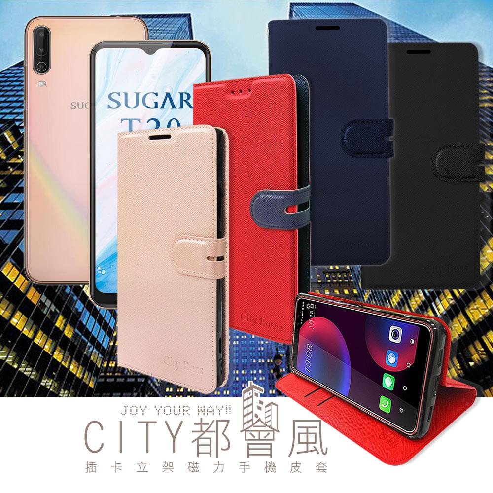 city都會風糖果手機sugar t30 插卡立架磁力手機皮套 有吊飾孔