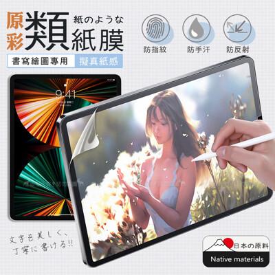 【XUNDD】iPad Pro 12.9吋 2021/2020/2018 原彩磨砂類紙膜保護貼畫紙膜 (5.8折)