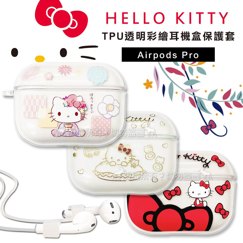 hello kitty正版授權 凱蒂貓 airpods pro tpu透明彩繪耳機盒保護套