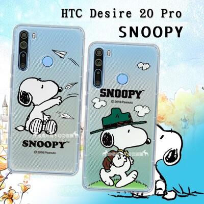 【SNOOPY 史努比】正版授權 HTC Desire 20 Pro 漸層彩繪空壓手機殼 (4.9折)