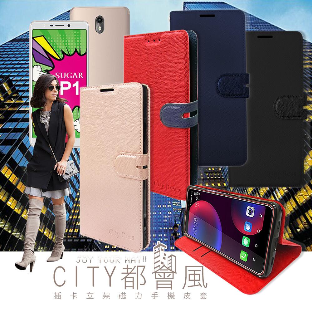 city都會風糖果sugar p1 插卡立架磁力手機皮套 有吊飾孔
